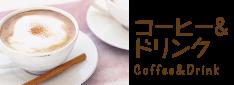 コーヒー&ドリンク